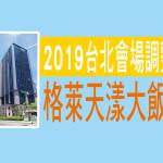台北會場搬新家最新消息banner