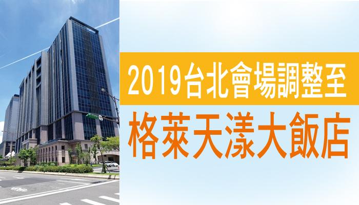 台北會場搬新家會員中心banner