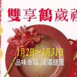 2019春節行銷案banner1766